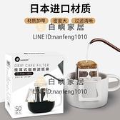 日本進口掛耳咖啡濾紙拉耳式過濾袋便攜滴漏式手沖咖啡粉濾杯濾網【白嶼家居】