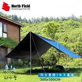 【North Field 美國 3米天幕(黑膠)】635B/遮陽/客廳/炊事/帳棚/登山露營