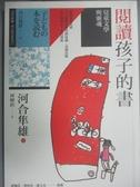 【書寶二手書T1/兒童文學_KIB】閱讀孩子的書:兒童文學與靈魂_河合隼雄,  林暉鈞
