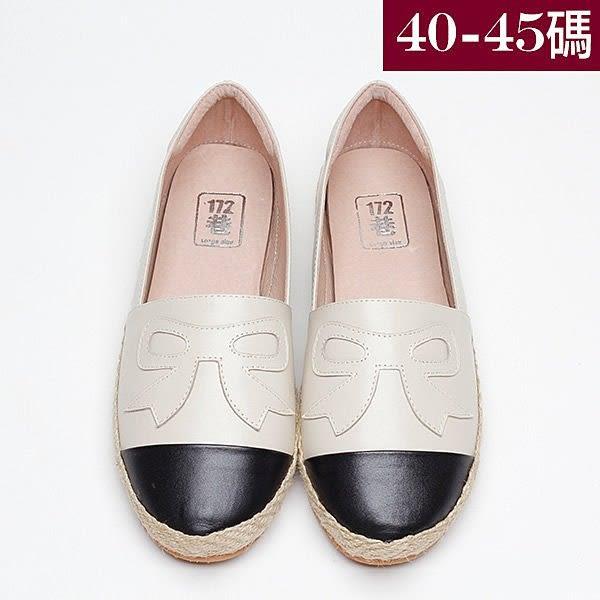 大尺碼女鞋-拼色真皮麻編底舒適平底鞋40-45碼【NBD10011❤172巷鞋舖】