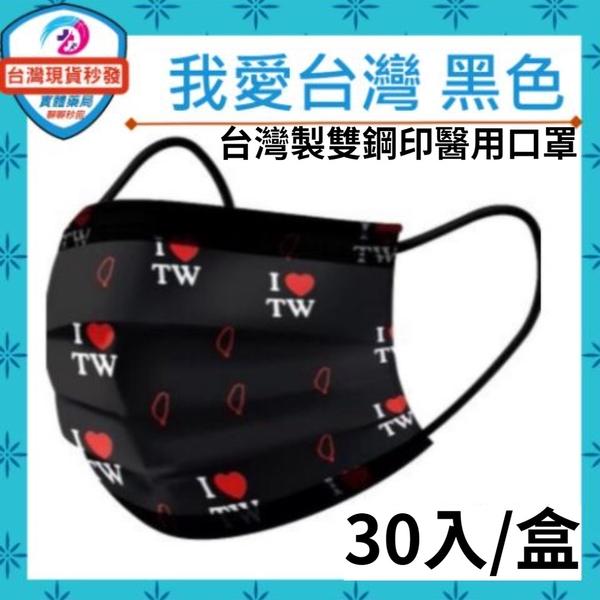 台灣製 雙鋼印丰荷 成人醫療 醫用口罩(30入/盒) 我愛台灣 黑色 防疫口罩 台灣加油 防疫