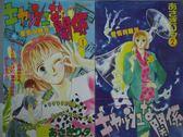 【書寶二手書T6/漫畫書_MAR】愛情與麵包_1&2集合售