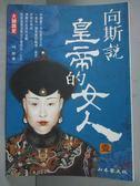 【書寶二手書T5/歷史_JOF】向斯說皇帝的女人(壹)_向斯