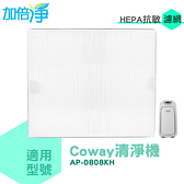 加倍淨 抗敏HEPA濾心*2 片 適用Coway AP-0808KH 清淨機加碼送加強型活性碳濾網4片 台灣製造
