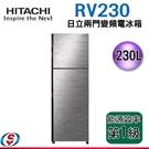 【新莊信源】230公升【HITACHI 日立】雙門變頻電冰箱 RV230 / RV-230