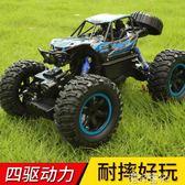 遙控越野車大號四驅高速攀爬賽車充電兒童玩具汽車男孩igo 港仔會社