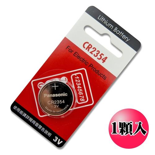 Panasonic 國際牌 CR2354 鈕扣型水銀電池 3V,麵包機,象印電子鍋,自行車馬錶 用(1入)