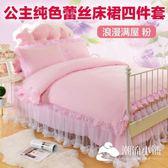 公主風床床罩式蕾絲純色四件套 潮流小鋪