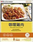 (8折限時特價) 馬偕代餐 咖哩雞肉 240g / 盒 *5盒