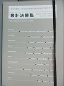 【書寶二手書T1/設計_NNU】設計決勝點:客戶不會說,成功設計師都知道的關鍵技巧…