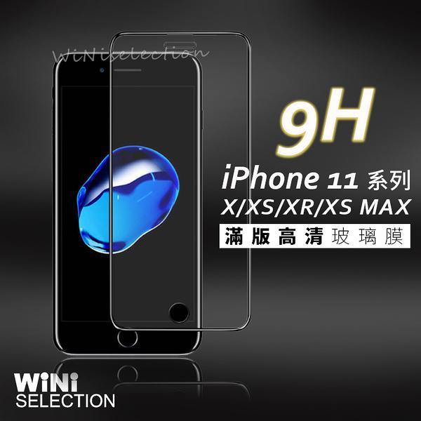【9H滿版】iPhone 11/11 Pro/11Pro max/X/XS /XS MAX /XR 全螢幕高清9H鋼化保護貼 玻璃膜 保護貼 [ WiNi ]