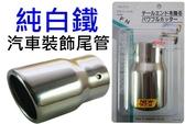 FN 台灣製 通用型 夾式 純白鐵 直出尾管 斜切跑車版 裝飾尾管 改裝排氣管 外銷日本品質 不生鏽