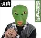 24H現貨 綠魚人面具 綠頭怪面具 抖音搞怪搞笑動物魚頭面具 怪怪魚魚頭套 搞笑表演 搞怪魚喝水