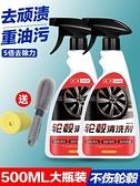 輪轂清洗劑鋼圈鋁合金鐵粉去除銹油污除氧化強力去污汽車用品 【快速出貨】