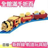 【小熊維尼】日版 Takara Tomy Plarail 迪士尼 新幹線軌道玩具組 聖誕節新年 交換禮物【小福部屋】