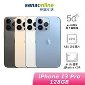 APPLE iPhone 13 Pro 128G 新機預約 神腦生活
