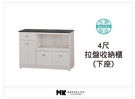 【MK億騰傢俱】AS276-07雪松4尺拉盤收納餐櫃下座(含黑白根石面)