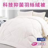 【三浦太郎】台灣製造 科技抑菌羽絲絨被1.3KG/6x7呎四季被/被子