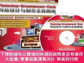 簡體書-十日到貨 R3YY【Photoshop+Dreamweaver+Flash 設計與製作全程揭祕 (1934個源文件、10...