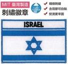 以色列 ISRAEL 全繡 背膠布貼 國...