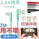 安卓 蘋果iphone 充電線  2.4A快充 可盲插 雙彎曲設計 適合手機遊戲 邊玩邊充電  2M