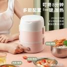 可插電自熱加熱飯盒上班族保溫神器多功能便攜式便當飯菜煮飯帶飯 樂活生活館