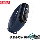 ANTIAN 兩片裝 小米手環4代 水凝膜 小米手環3代 高清滿版 防潑水 保護膜 防刮 螢幕保護貼 奈米貼