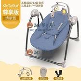 嬰兒電動搖搖椅寶寶搖籃躺椅帶娃哄娃哄睡新生兒安撫椅搖搖床【淘夢屋】