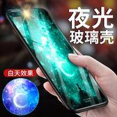 蘋果7plus手機殼玻璃iphone新款夜光7p潮牌i8男全包男女超薄情侶款個性創意發光保護套ipone