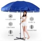 太陽傘遮陽傘大雨傘超大號戶外商用擺攤傘廣告傘印刷定制摺疊圓傘(底座需加購) 小山好物