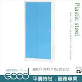 《固的家具GOOD》111-06-AX (塑鋼材質)6尺高拉門鞋櫃-藍/白色【雙北市含搬運組裝】