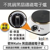 【南紡購物中心】KOLIN 歌林 黑晶鑄鐵電子爐 KCS-MNR10