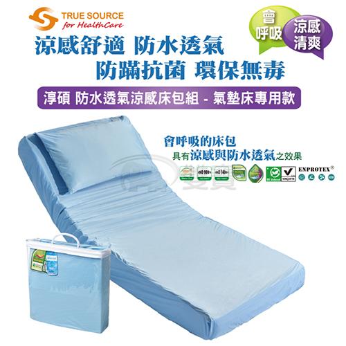淳碩防水透氣涼感床包組 病床床包 氣墊床床包 防水床包 防水床罩 尿床不怕