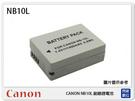 CANON NB-10L ( FOR SX40 SX50 G1X G15 適用) NB10L 副廠電池