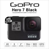 GOPRO HERO7 Black 黑 極限運動攝影機 直播 GPS 公司貨★24期★薪創