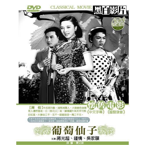 葡萄仙子 DVD 蔣光超鍾情吳家驤主演 懷舊電影中文字幕國語發音 (購潮8)