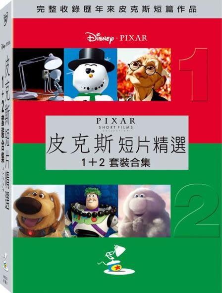 皮克斯短片精選 1-2套裝合集 DVD (音樂影片購)