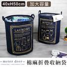 置物籃洗衣籃 資源回收分類垃圾桶 耐用牛仔布料手提收納袋大容量開口防水衣物置物袋-米鹿家居