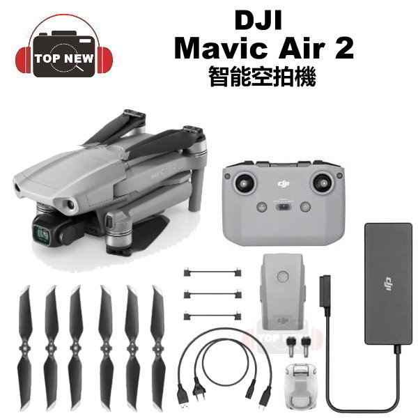 DJI 大疆 智能空拍機 Mavic Air 2 單機版 智能 空拍機 航拍機 錄影 拍照 高畫質 4K 公司貨