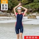 水母衣 連體游泳衣女士專業運動競技短袖平角泳裝潛水水母衣沖浪服 薇薇
