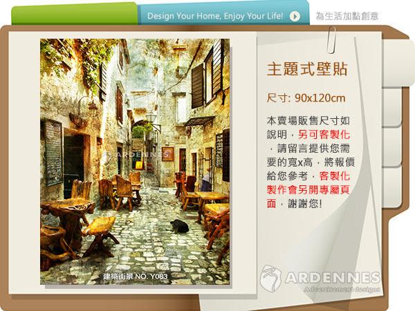 【ARDENNES】防水壁貼 壁紙 牆貼 / 霧面 亮面 / 建築街景 系列 NO.Y083