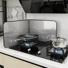 擋油板廚房灶臺擋板不銹鋼防濺家用加厚大號耐高溫防油隔熱油煙罩 小山好物