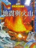 【書寶二手書T8/少年童書_ZEE】地震與火山_林妙冠