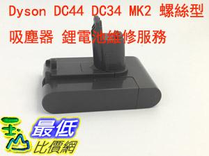 (到府取回) Dyson DC44 DC34 MK2 螺絲型 吸塵器 鋰電池維修換芯服務 $100 (電池芯另計)