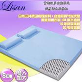 LISAN高規格厚式減壓活力床墊組/惰性棉床墊/減壓床墊/《8公分雙人加大》(雙色)-賣點購物