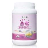 【老行家】燕窩膠原蛋白膠囊 600粒/罐 含運價2900元