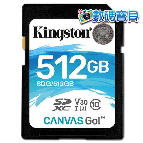 【免運費】 金士頓 KingSton SDXC 512GB U3 V30 Class10 記憶卡 (90MB/s,Canvas Go! SDG/512GB) sdhc 512g