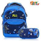 【TigerFamily】探險家調整型超輕量護脊書包-湛藍三角(含鉛筆盒)