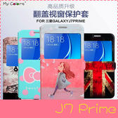 【萌萌噠】三星 Galaxy J7 Prime G610 卡通彩繪保護套 超薄側翻皮套  支架 插卡 磁扣 側翻 手機套