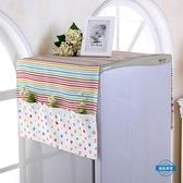 防塵罩布藝田園冰箱防塵罩蓋巾單開門雙開對開門滾筒洗衣機蓋布